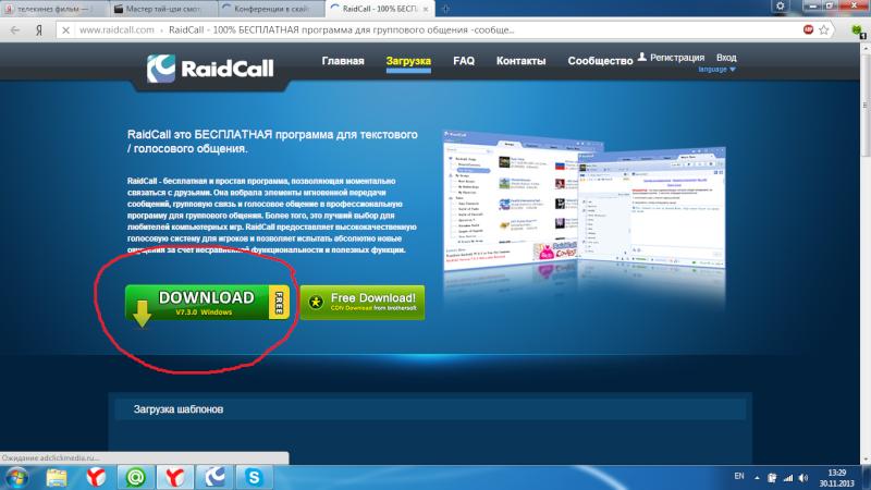 Как установить программу для конференций  Raid Call руководство. 110