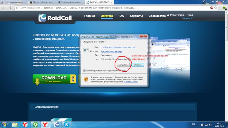 Как установить программу для конференций  Raid Call руководство. 210