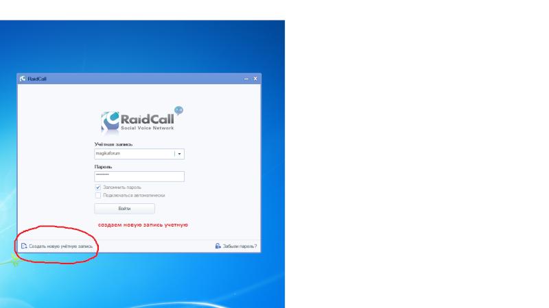 Как установить программу для конференций  Raid Call руководство. 310