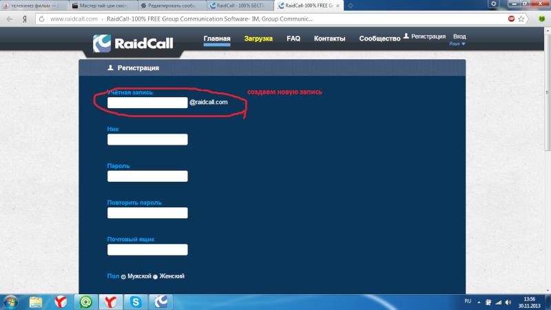 Как установить программу для конференций  Raid Call руководство. 411