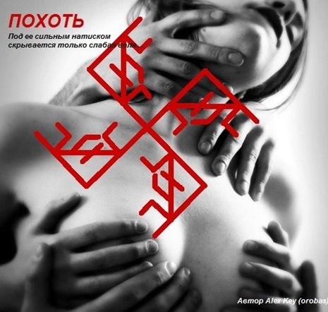 На похоть.Автор - ув. Оробас. Ll4s2410