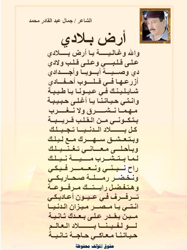 أرض بلادي / من روائع الشاعر الوطني الجليل جمال عبد القادر Ooo_ou10