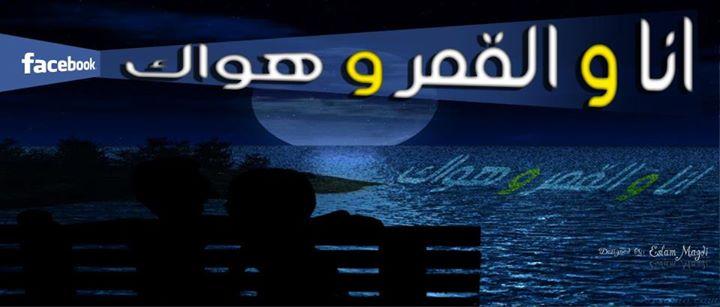 أنــــــــــــــ والقمر ـــــــــــــا وهواك