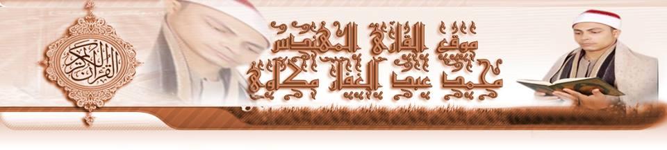 منتدى الشيخ محمدعبدالغفارمكاوى