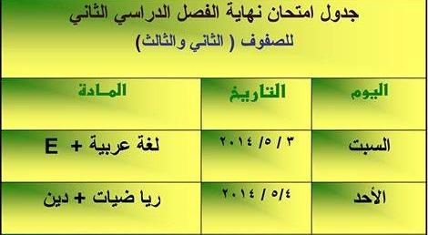 جدول الامتحانات آخر العام 2013-2014م  10259810