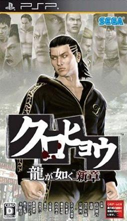Les Perles et autres Exclus de la PSP Yakuza10