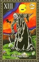 Старший аркан: Смерть -1310