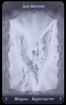 Таро чернокнижника. Дом ангелов. 113
