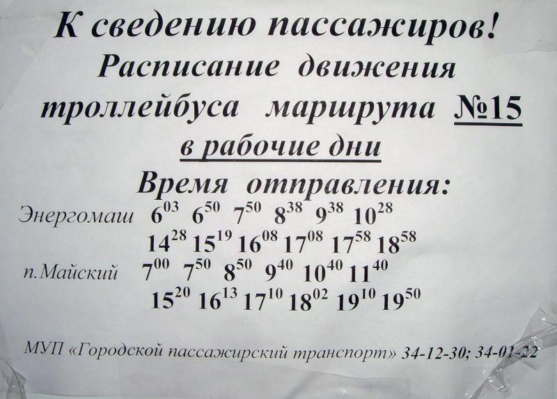 Белгородский Троллейбус! - Страница 10 Sl700610