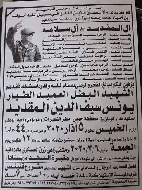 Armée Syrienne / Syrian Armed Forces / القوات المسلحة السورية - Page 23 _12f2305