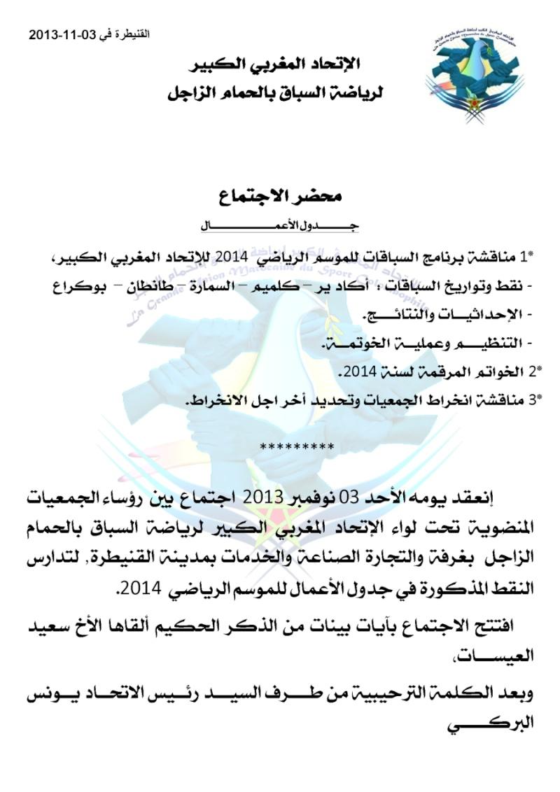 برنامج الإتحاد المغربي الكبير 110
