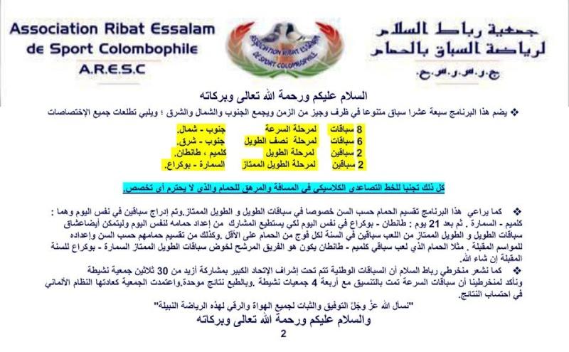 برنامج رباط السلام لسنة 2014 111