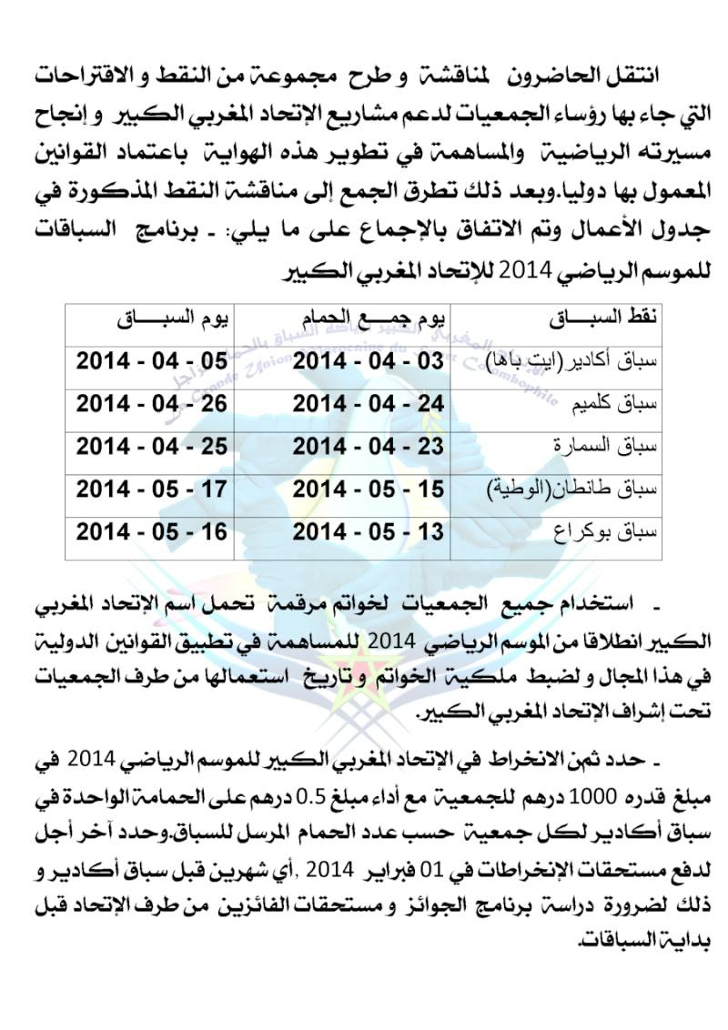 برنامج الإتحاد المغربي الكبير 210