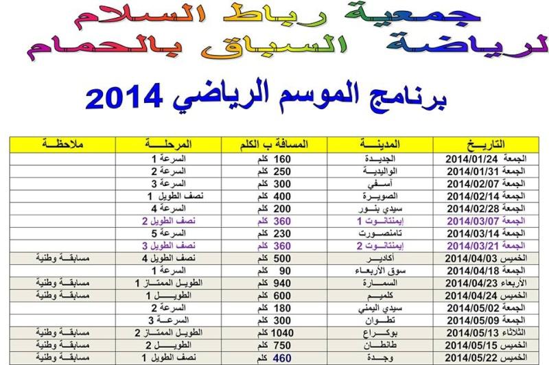 برنامج رباط السلام لسنة 2014 211
