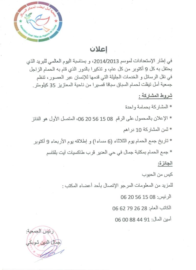 إعلان جمعية أمل تيفلت لحمام السباق Photo_10