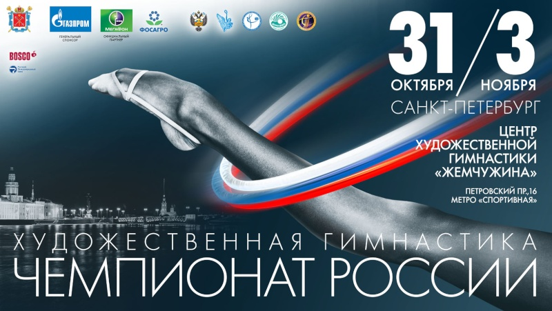 Championnat de Russie senior 2013 - Page 2 Champ_10