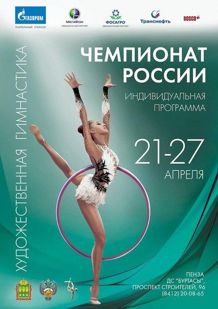 Championnat de Russie 2014, Penza L_v9zo11