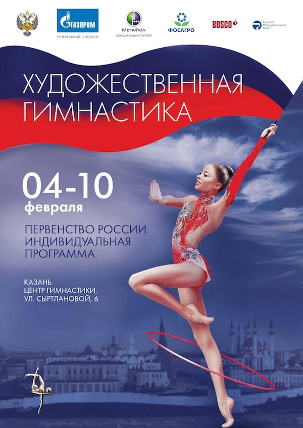 Championnat de Russie 2014, Kazan Prkaza10
