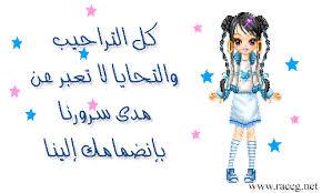 ميساء تلتحق بكم فهل من مرحب  Images31