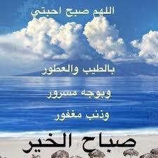 صباحكم سعيد ياأحلى أعضاء - صفحة 32 Images70