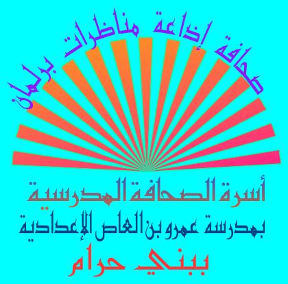 مدرسة عمرو بن العاص الإعدادية ببني حرام
