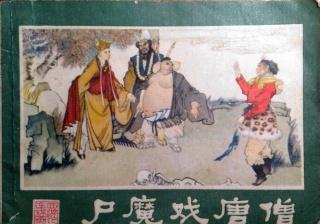 Le roi Singe et «La pérégrination vers l'Ouest» 孙悟空 , 西游记 Img_0016