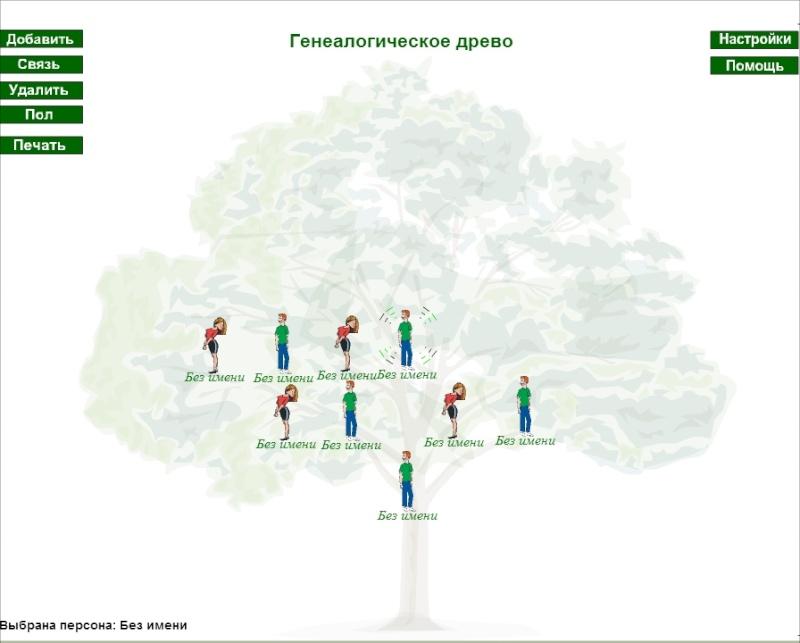 На сайте ВГД можно составить с детьми семейное древо он-лайн 110