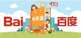 15 mars 2014 Journée internationale des droits des consommateurs / 3-15 国际消费者权益日 3-1510