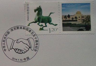 Chine-Tunisie : 50 ans d'amitié 中国突尼斯建交五十周年 Ch-tun10