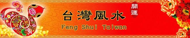 Feng Shui Taiwan Fs10