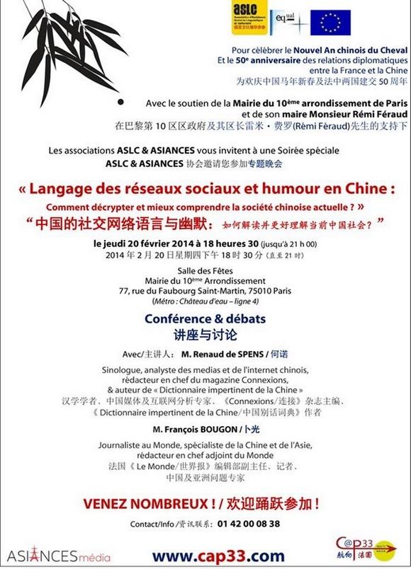 """Paris 10e, 20 février  2014 : soirée spéciale """"Langage des réseaux sociaux et humour en Chine"""" - 专题晚会 """"中国的社交网络语言与幽默"""" Paris110"""