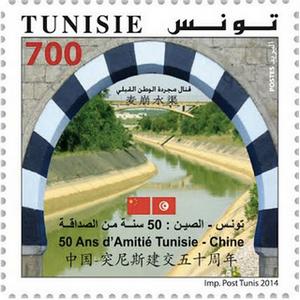 Chine-Tunisie : 50 ans d'amitié 中国突尼斯建交五十周年 Tuni-c10