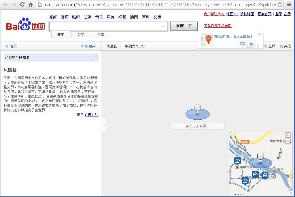 Autres systèmes du type STREETVIEW dans le Monde - Page 3 Chine10