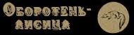 "Парк ""Синами"" - Страница 8 210ngb10"