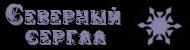 "Трактир ""На краю"" - Страница 15 2jczp710"