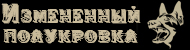 "Замок ""Белая Сакура"" - Страница 62 2mct2k10"