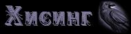 Воронья обитель - Страница 5 2v8oi010