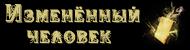 Иссохшая река - Страница 4 53207112