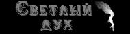 Разговорчивый вяз - Страница 6 53331010