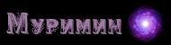 Долина сакуры памяти - Страница 15 53453910