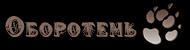Грибной лес - Страница 4 53557613