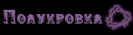 Царство койотов - Страница 15 53711012