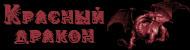 """Арена """"Царство Боли"""" - Страница 3 6tg5mw10"""