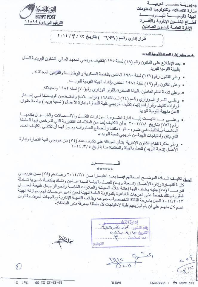 القرار الإداري رقم 679 بتاريخ 12/3/2014 بتعيين 74 من خريجي كلية تجارة شعبة بريد    1110
