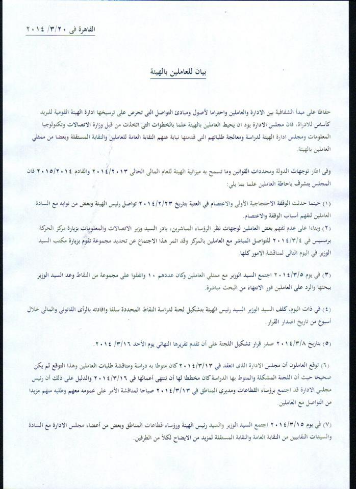 قرار مجلس الادارة اليوم الخميس 20/3/2014 111110