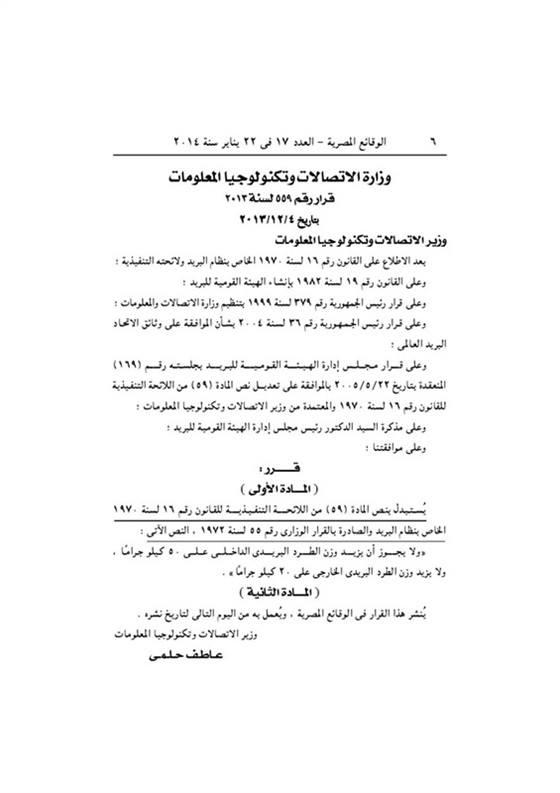 قرار وزارة الاتصالات559-2013 باستبدال إحدى مواد اللائحة التنفيذية للقانون 16 لسنة 1970 والخاص بنظام البريد 15444410