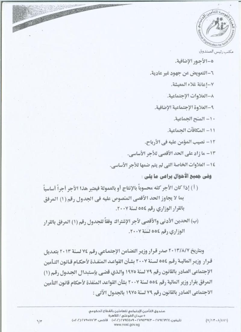 كتاب دورى رقم 3 لسنة 2013 بشأن زيادة الحد الاقصى لاجرى الاشتراك الاساسى والمتغير إعتباراً من 1/1/2014 210