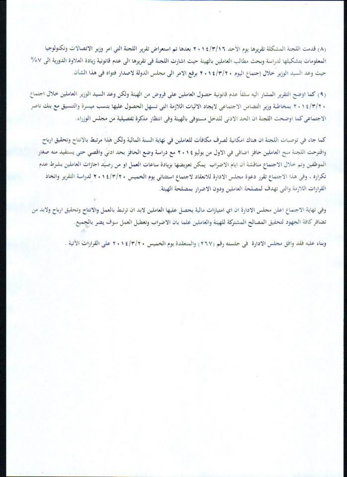 قرار مجلس الادارة اليوم الخميس 20/3/2014 222210