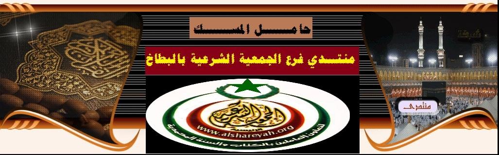 موقع فرع الجمعية الشرعية بقرية البطاخ