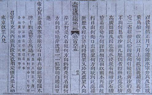 Chủ quyền Hoàng Sa, Trường Sa từ cứ liệu lịch sử Dai20n10